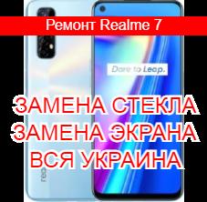 Ремонт Realme 7 замена стекла и экрана