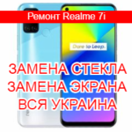 Ремонт Realme C17 замена стекла и экрана