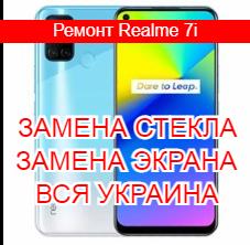 Ремонт Realme 7i замена стекла и экрана