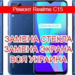 Ремонт Realme C15 замена стекла и экрана