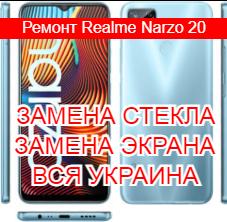 Ремонт Realme Narzo 20 замена стекла и экрана