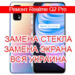 Ремонт Realme Q2 Pro замена стекла и экрана