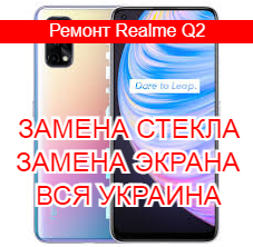 Ремонт Realme Q2 замена стекла и экрана