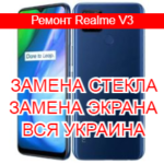 Ремонт Realme V3 замена стекла и экрана