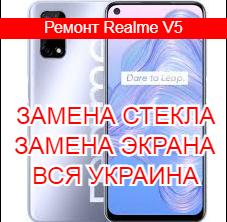 Ремонт Realme V5 замена стекла и экрана