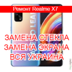 Ремонт Realme X7 замена стекла и экрана