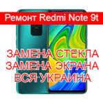 Ремонт Redmi Note 9t замена стекла и экрана