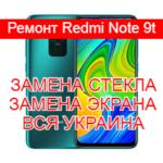 Ремонт Redmi Note 9t замена стекла и экрана