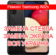 Ремонт Samsung A02s замена стекла и экрана