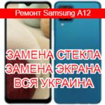 Ремонт Samsung A12 замена стекла и экрана