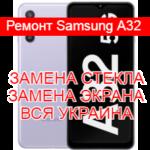 Ремонт Samsung A32 замена стекла и экрана