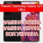 Ремонт Samsung Galaxy S21 Ultra замена стекла и экрана