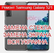 Ремонт Samsung Galaxy S21 замена стекла и экрана