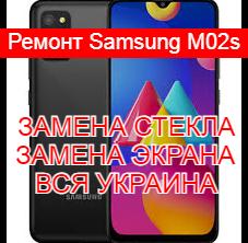 Ремонт Samsung M02s замена стекла и экрана