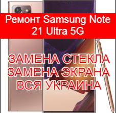 Ремонт Samsung Note 21 Ultra 5G замена стекла и экрана