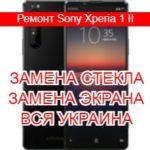 Ремонт Sony Xperia 1 II замена стекла и экрана