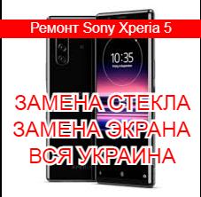 Ремонт Sony Xperia 5 замена стекла и экрана
