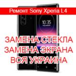 Ремонт Sony Xperia L4 замена стекла и экрана