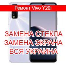 Ремонт Vivo Y20i замена стекла и экрана