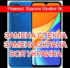Ремонт Xiaomi Redmi 9c замена стекла и экрана
