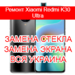 Ремонт Xiaomi Redmi K30 Ultra замена стекла и экрана