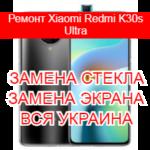 Ремонт Xiaomi Redmi K30s Ultra замена стекла и экрана