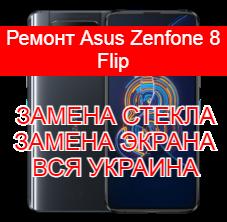 Ремонт Asus Zenfone 8 Flip замена стекла и экрана