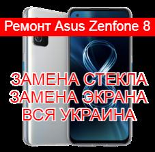 Ремонт Asus Zenfone 8 замена стекла и экрана