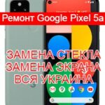 Ремонт Google Pixel 5a замена стекла и экрана
