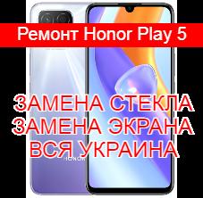 Ремонт Honor Play 5 замена стекла и экрана