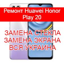 Ремонт Huawei Honor Play 20 замена стекла и экрана