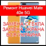 Ремонт Huawei Mate 40e 5G замена стекла и экрана