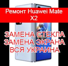 Ремонт Huawei Mate X2 замена стекла и экрана