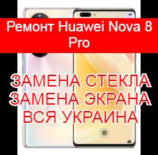 Ремонт Huawei Nova 8 Pro 4G замена стекла и экрана