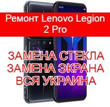 Ремонт Lenovo Legion 2 Pro замена стекла и экрана