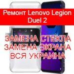 Ремонт Lenovo Legion Duel 2 замена стекла и экрана