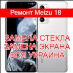 Ремонт Meizu 18 замена стекла и экрана