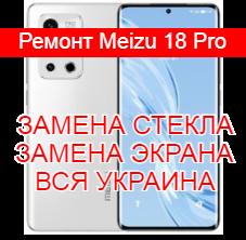 Ремонт Meizu 18 Pro замена стекла и экрана
