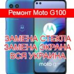 Ремонт Moto G100 замена стекла и экрана