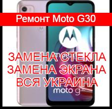 Ремонт Moto G30 замена стекла и экрана