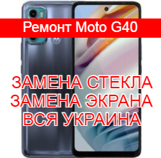 Ремонт Moto G40 замена стекла и экрана