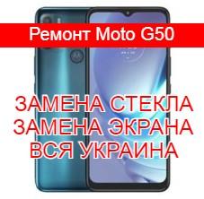 Ремонт Moto G50 замена стекла и экрана