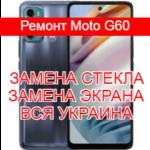 Ремонт Moto G60 замена стекла и экрана