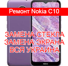 Ремонт Nokia C10 замена стекла и экрана