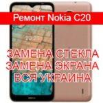 Ремонт Nokia C20 замена стекла и экрана