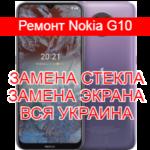 Ремонт Nokia G10 замена стекла и экрана