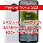 Ремонт Nokia G20 замена стекла и экрана