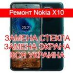 Ремонт Nokia X10 замена стекла и экрана