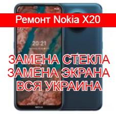 Ремонт Nokia X20 замена стекла и экрана