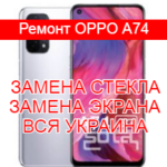 Ремонт OPPO A74 замена стекла и экрана